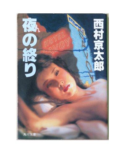 夜の終り (角川文庫)の詳細を見る