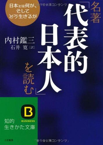 名著「代表的日本人」を読む: 日本とは何か、そしてどう生きるか (知的生きかた文庫)の詳細を見る