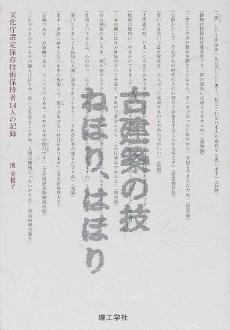 古建築の技 ねほり、はほり―文化庁選定保存技術保持者14人の記録