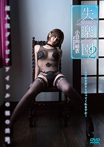 小日向結衣 失楽園2 GRAVD-0036A [DVD]