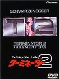 ターミネーター2〈DTS版〉 [DVD]