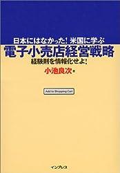 電子小売店経営戦略―日本にはなかった!米国に学ぶ 経験則を情報化せよ!
