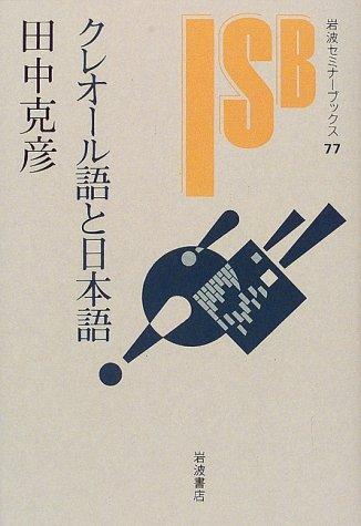 クレオール語と日本語 (岩波セミナーブックス (77))の詳細を見る