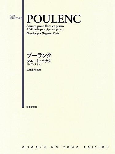 プーランク フルート・ソナタ: 付・ヴィラネル 発売日