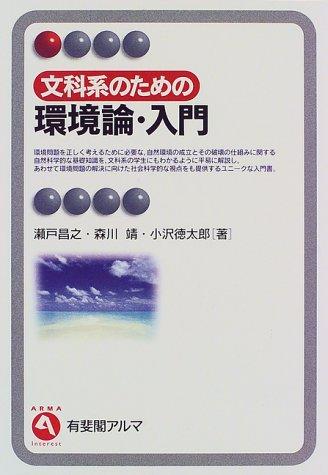 文科系のための環境論・入門 (有斐閣アルマ)