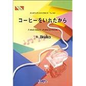 ピアノピースPP342 コーヒーをいれたから / Ikuko (ピアノソロ・ピアノ&ヴォーカル) (Fairy piano piece)