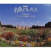 NHK名曲アルバム・ベストII~くつろぎの名曲ベスト30~
