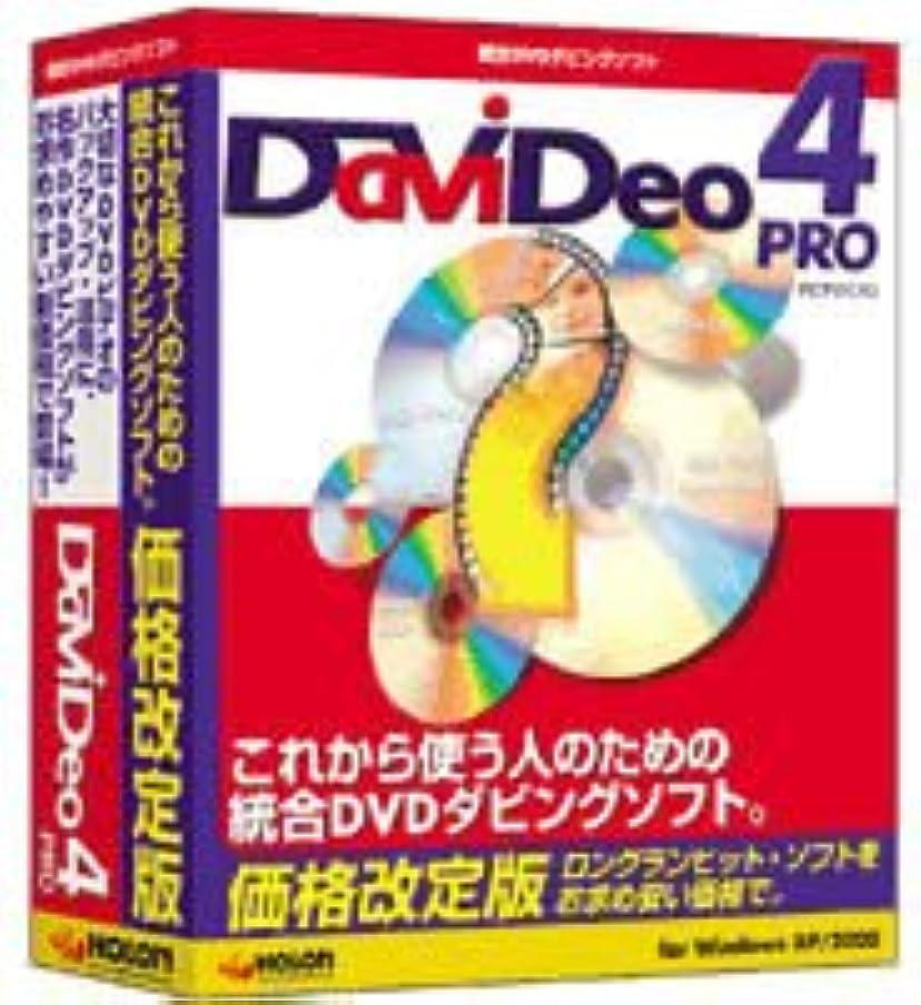 乙女柔らかさグラフDaViDeo 4 Pro 価格改定版