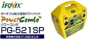 ポータブル独立電源 パワーコンボ PG-421SP (21Ah)