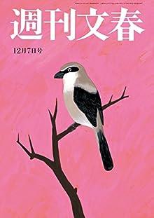 週刊文春 12月7日号[雑誌]