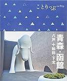 ことりっぷ 青森・函館 八戸・十和田・下北 (旅行ガイド)
