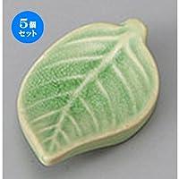 5個セット木の葉 グリーン箸置 [ 6 x 3.5 x 1cm ] 【 箸置き 】【 料亭 旅館 和食器 飲食店 業務用 】