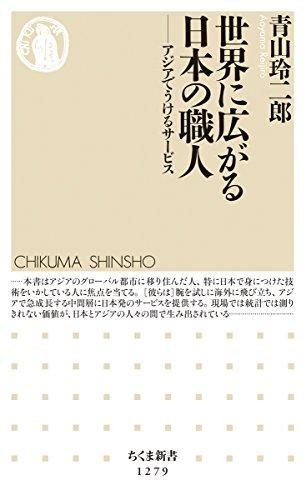 世界に広がる日本の職人: アジアでうけるサービス (ちくま新書1279)