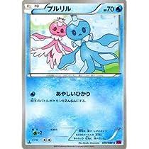 プルリル/ポケモンカードXY ファントムゲート(PMXY4)/シングルカード