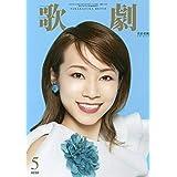 歌劇 2020年 05 月号 [雑誌]