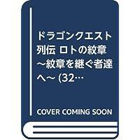 ドラゴンクエスト列伝 ロトの紋章~紋章を継ぐ者達へ~(32) (ヤングガンガンコミックス)