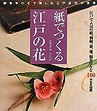 紙でつくる江戸の花―簡単手わざで楽しむ江戸百花の世界