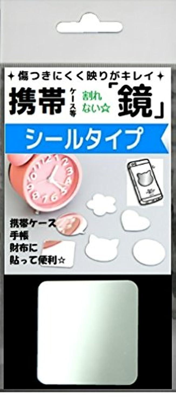 反逆者赤ちゃん雪のミラー 鏡 シールミラー くっきり映る われない 携帯ミラー シール (スクエア)