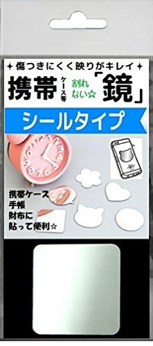 sense mirror『われない くっきり映る 携帯ミラー』