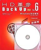 HD革命/BackUp Ver.6 Pro DVD-R付