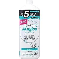 【大容量】チャーミーマジカ 食器用洗剤 無香性 詰め替え 1000ml