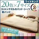 【単品】敷パッド ワイドキング アイボリー 20色から選べる ザブザブ洗える気持ちいい コットンタオルの敷パッド