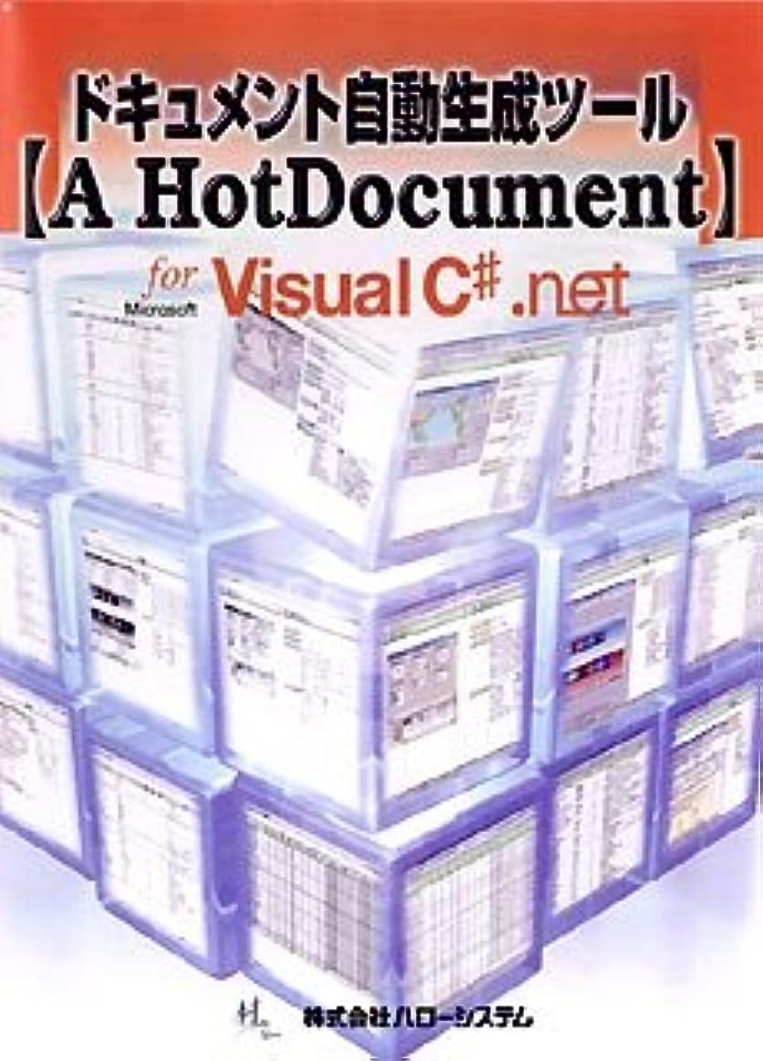 津波アマチュア盗難ドキュメント自動生成ツール【A HotDocument】 for Visual C# .net