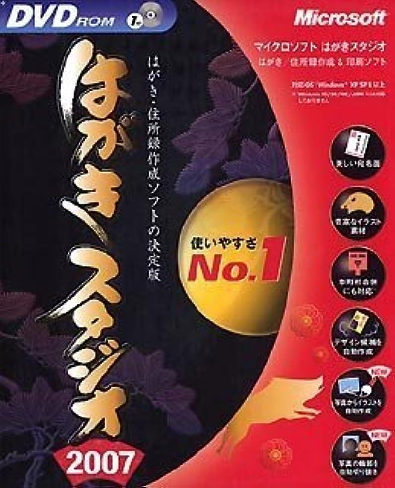 書店隔離敗北はがきスタジオ 2007 DVD-ROM版