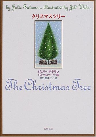 クリスマスツリー (新潮文庫)の詳細を見る