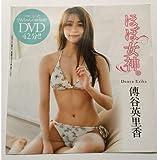 週刊プレイボーイ 付録 DVD 傳谷英里香