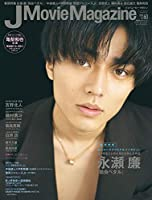 J Movie Magazine Vol.60【表紙:永瀬 廉『弱虫ペダル』】 (パーフェクト・メモワール)
