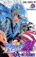 アイシールド21 14 (ジャンプコミックス)の詳細を見る