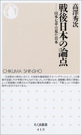 戦後日本の論点―山本七平の見た日本 (ちくま新書)の詳細を見る