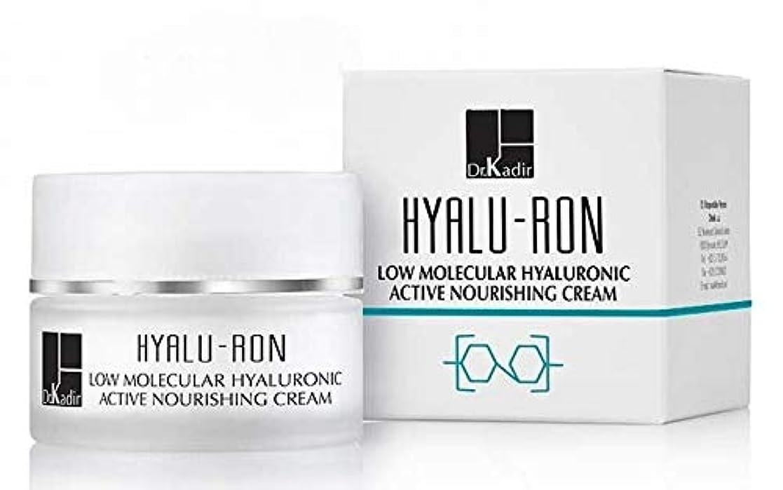 プロットドラフト苦しめるDr. Kadir Hyalu-Ron Low Molecular Hyaluronic Active Nourishing Cream 50ml