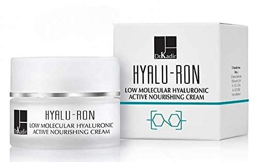 してはいけません苦悩無傷Dr. Kadir Hyalu-Ron Low Molecular Hyaluronic Active Nourishing Cream 50ml