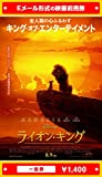 『ライオン・キング』映画前売券(一般券)(ムビチケEメール送付タイプ)