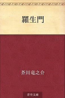 [芥川 竜之介]の羅生門