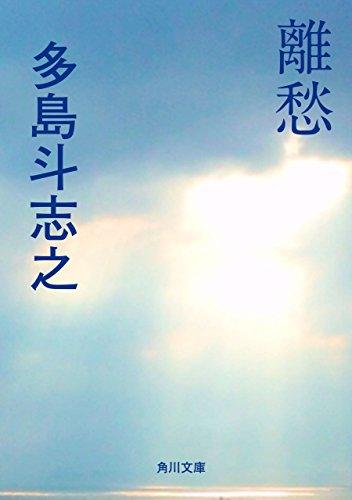 離愁 (角川文庫)の詳細を見る