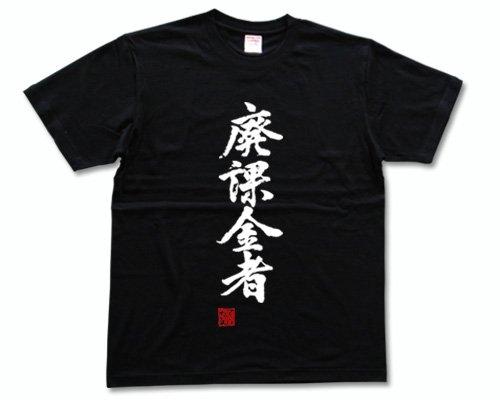 廃課金者(落款付き) 書道家が書く漢字Tシャツ サイズ:XL 黒Tシャツ 前面プリント