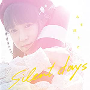 【Amazon.co.jp限定】silent days(通常盤)【L版 ブロマイド Amazon ver.付】