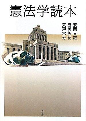 憲法学読本