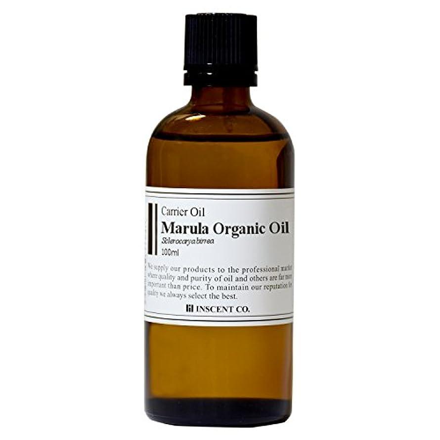 タービン大学院訴えるマルラオイル (オーガニック) (未精製) 100ml Marula Organic Oil キャリアオイル (植物油/ベースオイル)