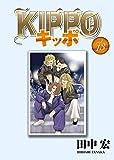 KIPPO (13) (ヤングキングコミックス)