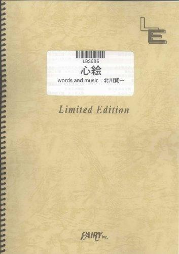 バンドスコア 心絵/ロードオブメジャー  (LBS686)[...