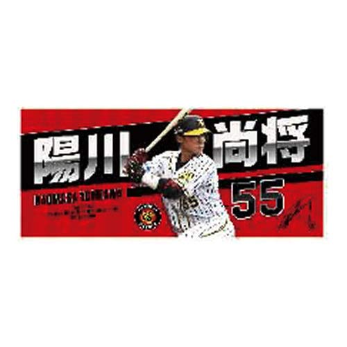 阪神タイガース 選手フォトタオル (55陽川)