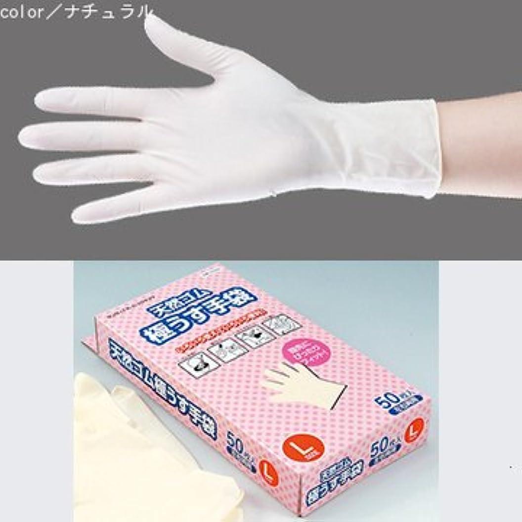 蒸発憂鬱な防水天然ゴム極うす手袋 50枚入 (L)