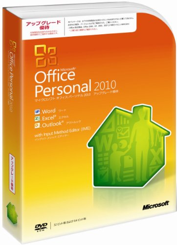 Microsoft Office Personal 2010 アップグレード優待 [パッケージ]