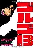 ゴルゴ13 (11) (SPコミックス)