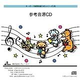 キーボード鼓隊楽譜 MS-158「EVERYDAY、カチューシャ」用 参考音源CD