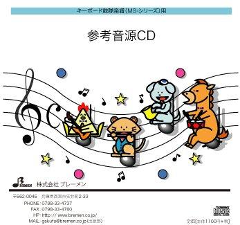 キーボード鼓隊楽譜 MS-110「トレロ・カモミロ」用 参考音源CD